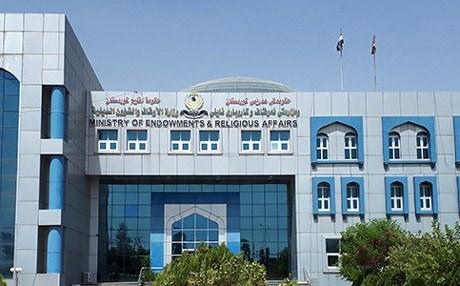 مقر وزارة الأوقاف والشؤون الدينية في إقليم كوردستان