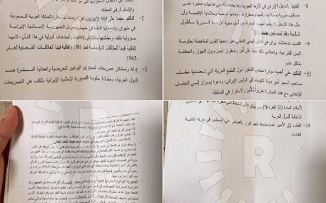Draft resolution obtained by Rudaw at the Amman Summit in Jordan. Photo: Rudaw