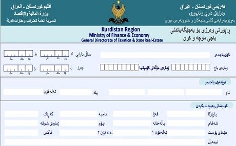 The income tax form to be filled out by individual employees, then presented to the tax department in their province.