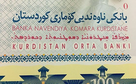 A provisional design for a Kurdish banknote with writings in two Kurdish dialects, Turkmen and Assyrian writings. The Kurdish referendum for independence takes place on September 25, and the ballot box is expected to include the referendum question in four languages: Kurdish, Arabic, Assyrian, and Turkmen. Photo: Anoo Abdoka's Facebook page.