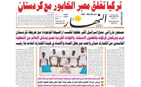 Screenshot of Al-Nahar newspaper, published on 26/09/2017.