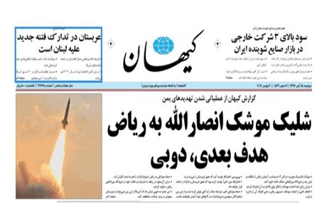 An editorial from the Iranian Kayhan newspaper on November 6, 2017  reads that Dubai, in the United Arab of Emirates, will be next target for the missile attacks by the Iranian-backed Houthi rebels. Photo: screenshot