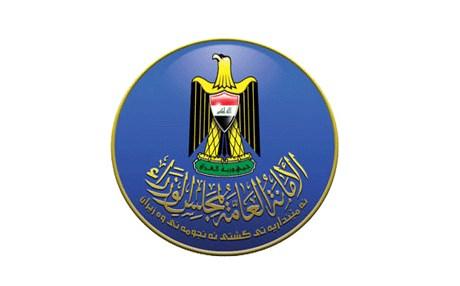 شعار الأمانة العامة لمجلس الوزراء العراقي