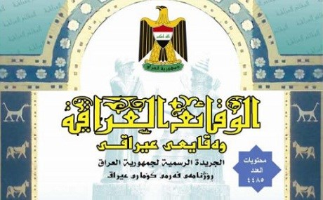 Cover of the Al-Waqa'i' al-'Iraqiyah's 4485th edition. Photo: Ministry of Justice