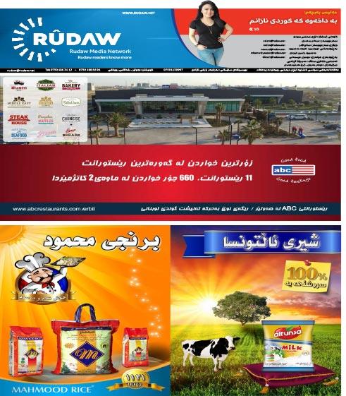 Rudaw-459-20
