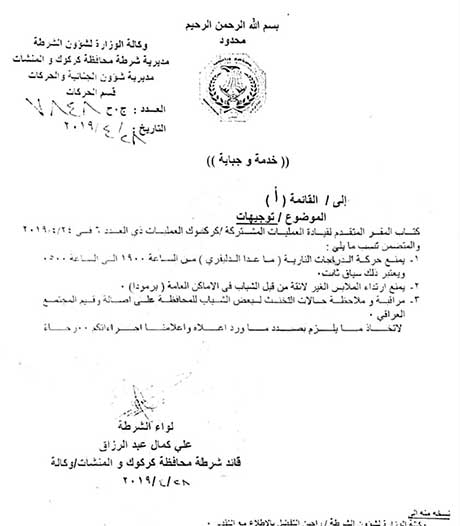 92d401237 Ramadan rules: Full-length pants required in Kirkuk at night