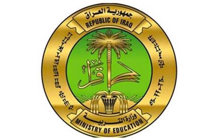 شعار وزارة التربية عالي الجودة Kaiza Today