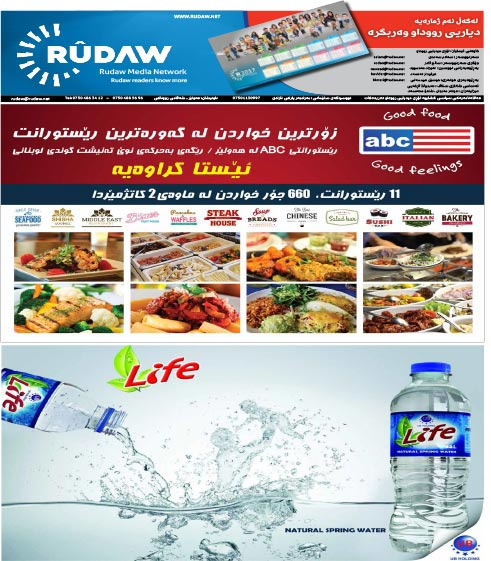 Rudaw-439-20