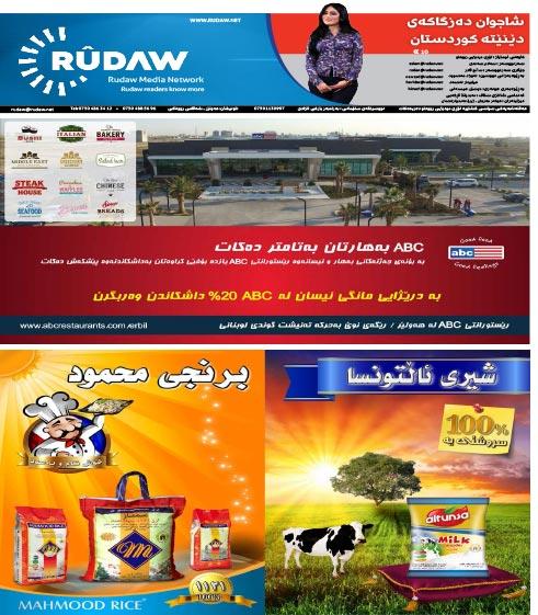 Rudaw-452-20