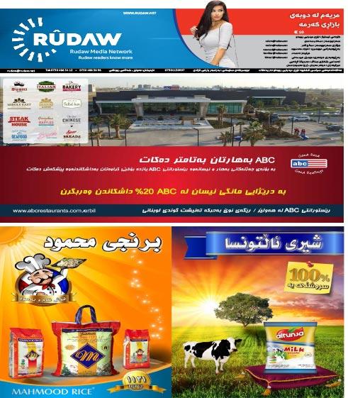 Rudaw-453-20