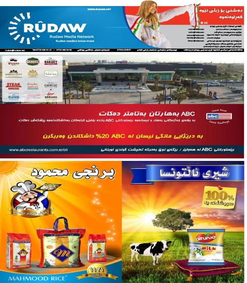 Rudaw-454-20