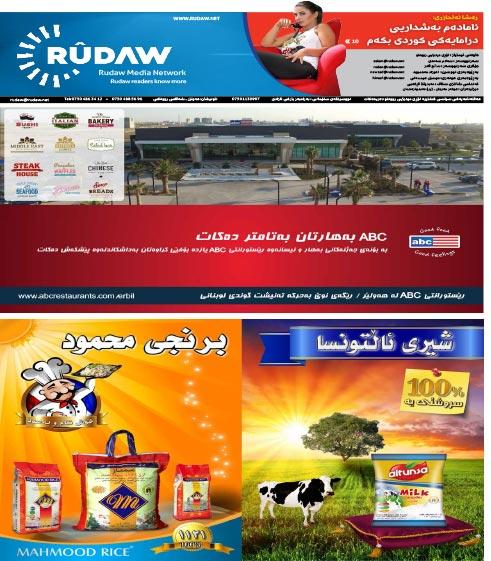 Rudaw-458-20