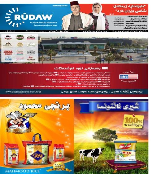 Rudaw-461-20